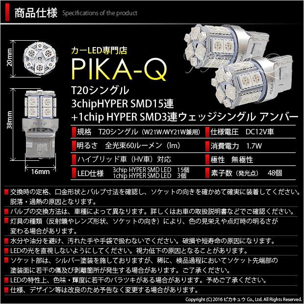 【即納】【メール便可】T20s 3chip HYPER SMD18連 ウェッジシングル ピンチ部違い対応 LEDカラー:アンバー 無極性 1セット2個入