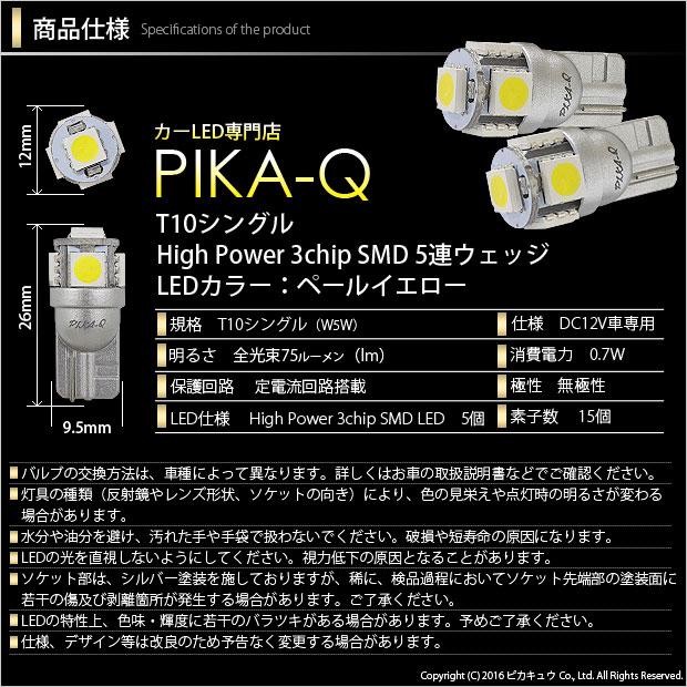 【即納】【メール便可】T10 3chip HYPER SMD 5連 ウェッジシングル LEDカラー:ペールイエロー 無極性 1セット2個入