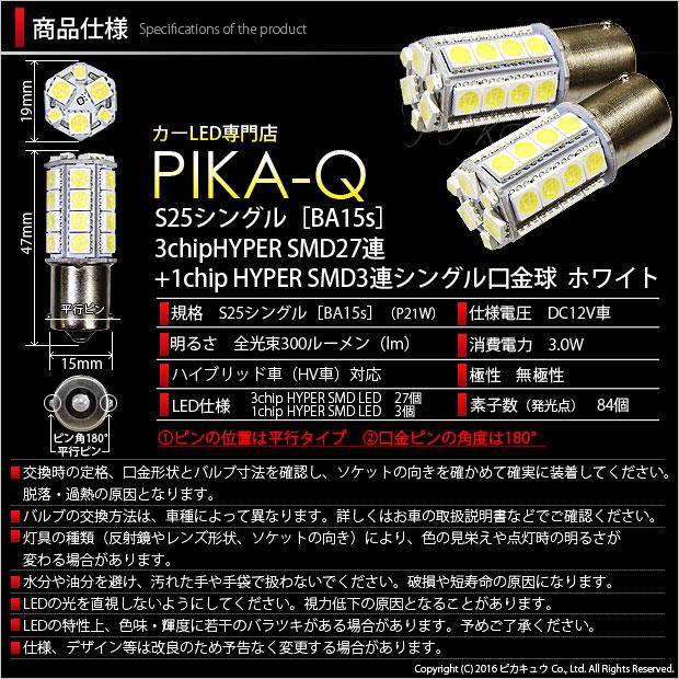 【即納】【メール便可】S25s[BA15s] 3chip HYPER SMD 30連 シングル口金球 ピン角180° LEDカラー:ホワイト 無極性 1セット2個入