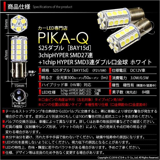 【即納】【メール便可】S25d[BAY15d] 3chip HYPER SMD30連 ダブル口金球 段違いピン/ピン角180° LEDカラー:ホワイト 1セット2個入