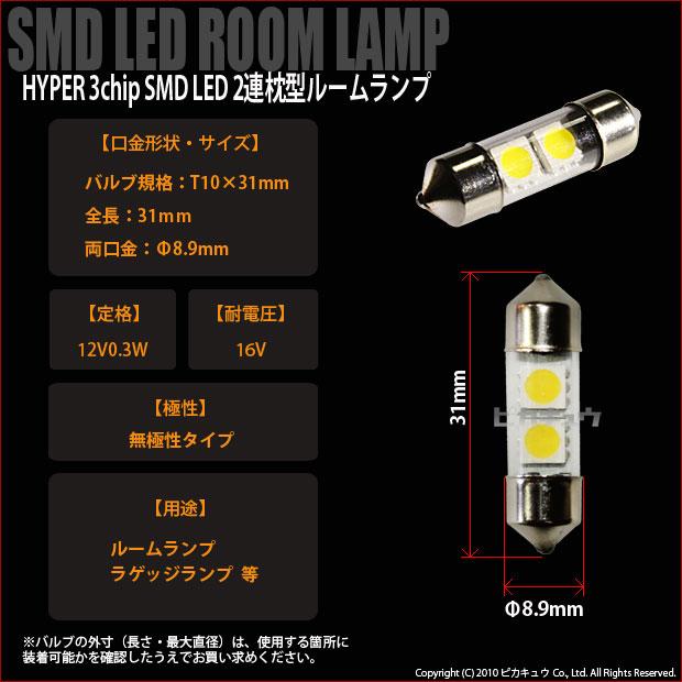 【即納】【メール便可】T10×31 3chip HYPER SMD 2連 フェストンバルブ LEDカラー:ペールイエロー 無極性 1セット1個入