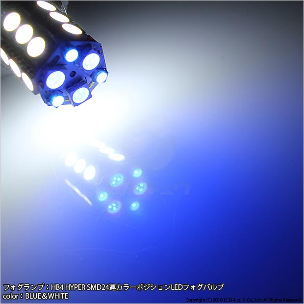 【9%OFF!】【HV専用耐電圧26V】ハイブリッド車対応 LEDバルブ【競技車専用】 HB4 3chip HYPER SMD 24連 LEDカラー:ブルー&ホワイト 無極性 1セット2個入