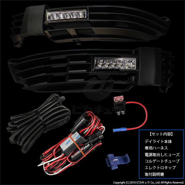 【即納】【メール便可】フォルクスワーゲン 3BパサートB5.5型'00-'05モデルV5/V6/V8【フォグ非装着車】対応デイタイムランニングランプ(DRL) 【DRLVW-EW-PASSAT】