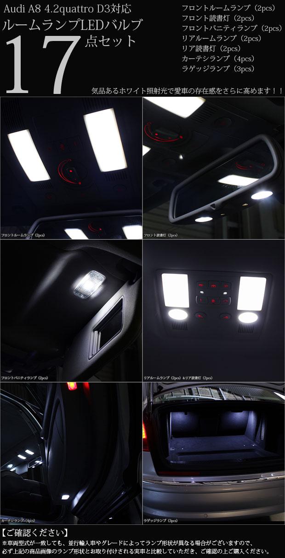 【ピカキュウの日】アウディA8 D3 4.2クアトロ対応 LEDルームランプセット 1セット17個入