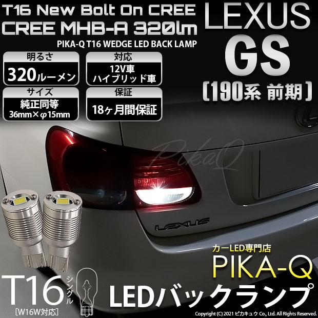 【即納】【メール便可】レクサス GS350[GRS190系 前期]対応 バックランプ用LED T16 NEWボルトオンCREE MHB-A搭載 バックランプ用ウエッジバルブ LEDカラー:ホワイト 6000K 無極性 1セット2個入