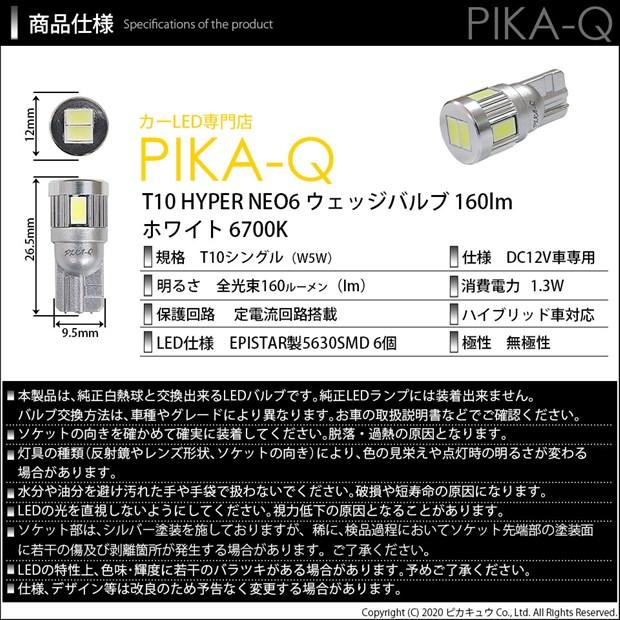 【9%OFF!】【メール便可】ダイハツ タントカスタム[LA650S/LA660S]対応 ライセンスランプ用LED T10 HYPER NEO 6ウェッジシングル LEDカラー:サンダーホワイト 無極性 1セット1個入