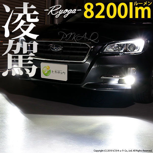 【即納】スバル レヴォーグ[VM系 前期]対応 LEDフォグランプ 凌駕-RYOGA-L8200 LEDフォグランプキット 6500K バルブ規格:H16