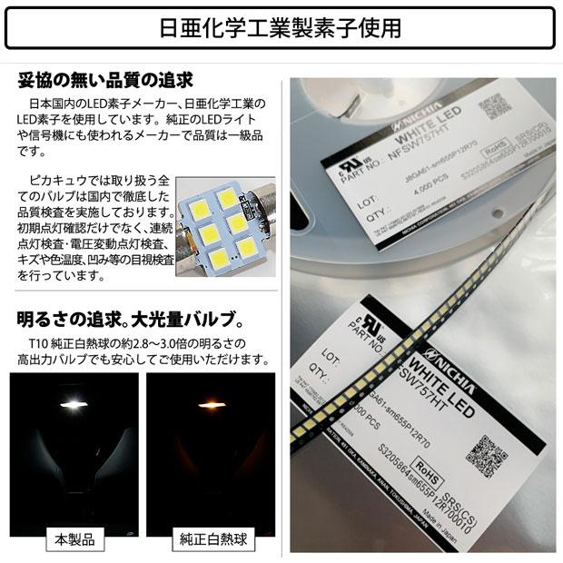 【即納】【メール便可】ダイハツ ムーヴカスタム[L175S/L185S 前期]対応 フロントルームランプ用LED 3点セット T10 日亜9連(T字型)×1セット2個入:T10×31 日亜6連(枕型)×1セット1個入