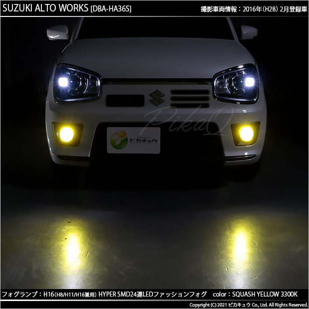 【GW SALE 9%OFF】スズキ アルトワークス[HA36S]対応 フォグランプ用LED H16 3chip HYPER SMD 24連 LEDカラー:スカッシュイエロー3300K 無極性 1セット2個入