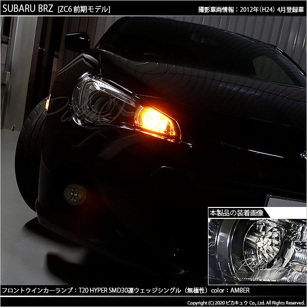 【即納】【メール便可】スバル BRZ[ZC6 前期]対応 ウインカーランプ(フロント・リア)用LED T20s 3chip HYPER SMD30連 ウェッジシングル ピンチ部違い対応 LEDカラー:アンバー 無極性 1セット2個入