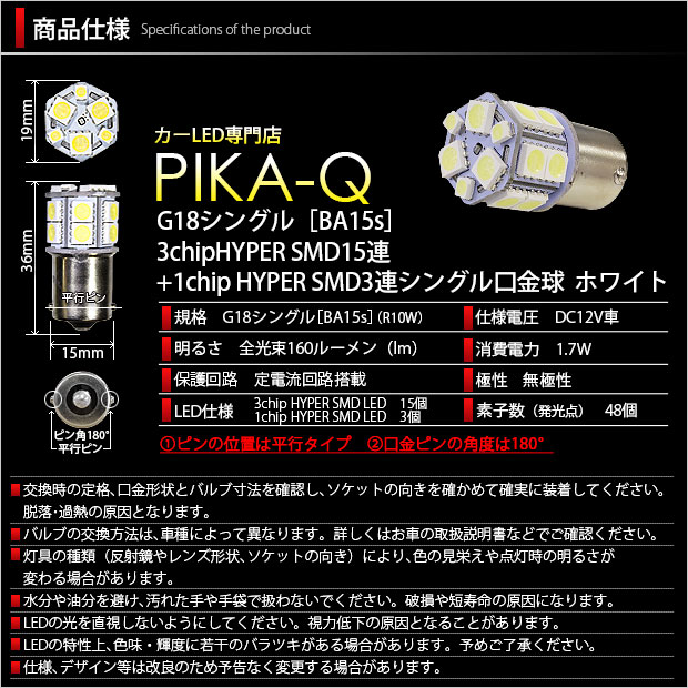 【ピカキュウの日】【メール便可】ダイハツ ハイゼットトラック[S500P/S510P]対応 ライセンスランプ用LED G18[BA15s] HYPER SMD18連シングル 口金球 ピン角180° LEDカラー:ホワイト 無極性 1セット1個入