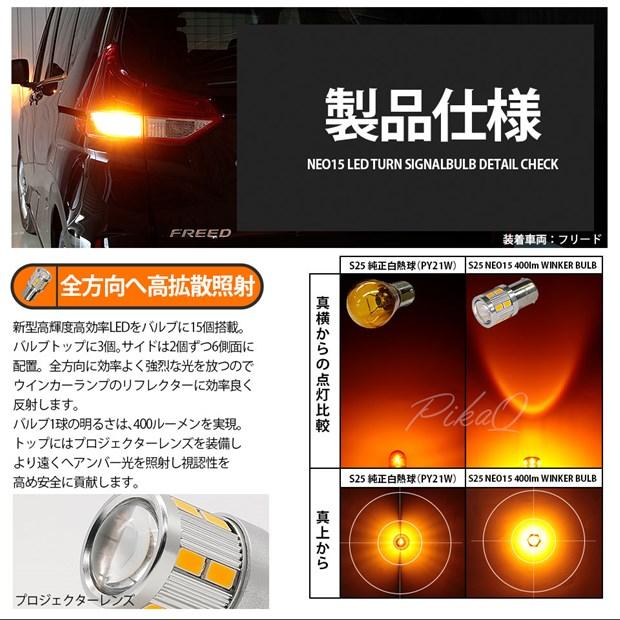 【ピカキュウの日】【メール便可】トヨタ タウンエースバン[S402M/S412M]対応 フロントウインカーランプ用LED S25s[BAU15s]ピン角違い LED TURN SIGNAL BULB NEO15 400lm シングル口金球 ピン角150° LEDカラー:アンバー 無極性 1セット2個入