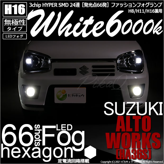 【GW SALE 9%OFF】スズキ アルトワークス[HA36S]対応 フォグランプ用LED H16 3chip HYPER SMD 24連 LEDカラー:ホワイト6000K 無極性 1セット2個入