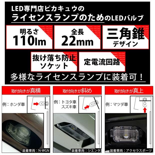 【即納】【メール便可】ダイハツ タントカスタム[LA650S/LA660S]対応 ライセンスランプ用LED T10  トライアングル ピラミッド 110lm SMDウェッジシングル LEDカラー:ホワイト6600K 無極性 1セット1個入