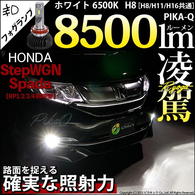【ピカキュウの日】ホンダ ステップワゴンスパーダ[RP1/2/3/4 前期]対応 フォグランプ用LED 凌駕-RYOGA-L8200 LEDフォグランプキット LEDカラー:ホワイト 6500K バルブ規格:H8
