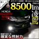 【9%OFF!】ホンダ ステップワゴンスパーダ[RP1/2/3/4 前期]対応 フォグランプ用LED 凌駕-RYOGA-L8200 LEDフォグランプキット LEDカラー:ホワイト 6500K バルブ規格:H8