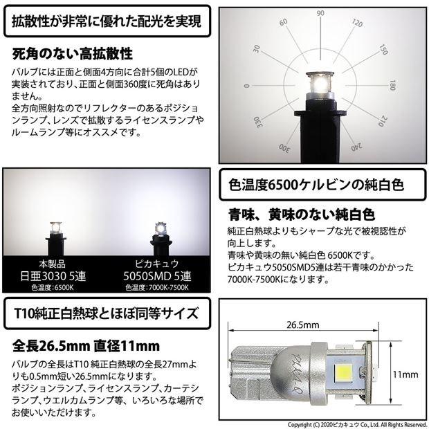 【ピカキュウの日】【メール便可】ダイハツ タントカスタム[LA650S/LA660S]対応 ライセンスランプ用LED T10 日亜3030 5連140lm LEDウエッジバルブ LEDカラー:ホワイト 色温度:6500K 1セット1個入り