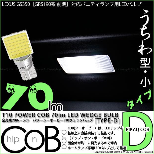 【即納】【メール便可】レクサス GS350[GRS190系 前期]対応 バニティランプ用LED T10 POWER COB 70lm ウェッジシングル [うちわ型(小)][タイプD] LEDカラー:ホワイト 無極性 1セット2個入