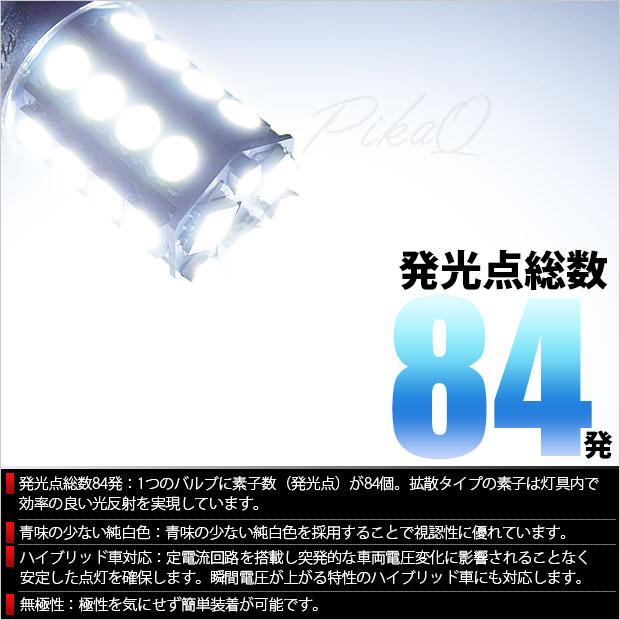【ピカキュウの日】【メール便可】ダイハツ ハイゼットトラック[S500P/S510P]対応 バックランプ用LED S25s[BA15s] 3chip HYPER SMD30連 シングル口金球 LEDカラー:ホワイト 無極性 1セット1個入