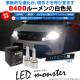 ☆単☆【即納】LED MONSTER L8400 ホワイト LEDハイビームバルブキット バルブ規格:HB3[9005]