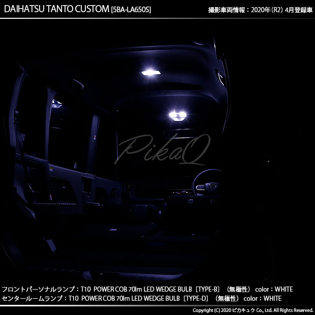 【ピカキュウの日】【メール便可】ダイハツ タントカスタム[LA650S/LA660S]対応 センタールームランプ用LED T10 POWER COB 70lm ウェッジシングル [うちわ型(小)][タイプD] LEDカラー:ホワイト 無極性 1セット1個入