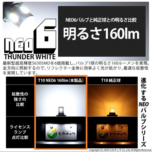 【即納】【メール便可】スバル BRZ[ZC6 前期]対応 ライセンスランプ用LED T10 HYPER NEO 6ウェッジシングル LEDカラー:サンダーホワイト 無極性 1セット2個入