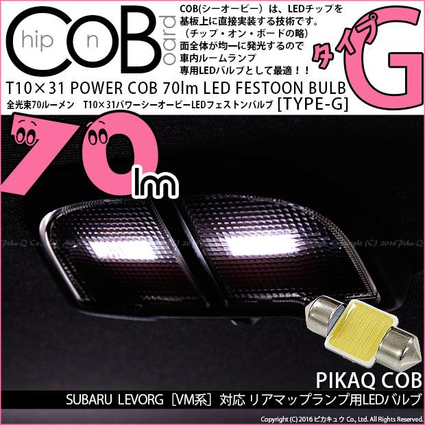【即納】【メール便可】スバル レヴォーグ[VM系 前期]対応 リアマップランプ用LED T10×31 POWER COB 70lm LEDフェストンバルブ [タイプG]LEDカラー:ホワイト 無極性 1セット2個入