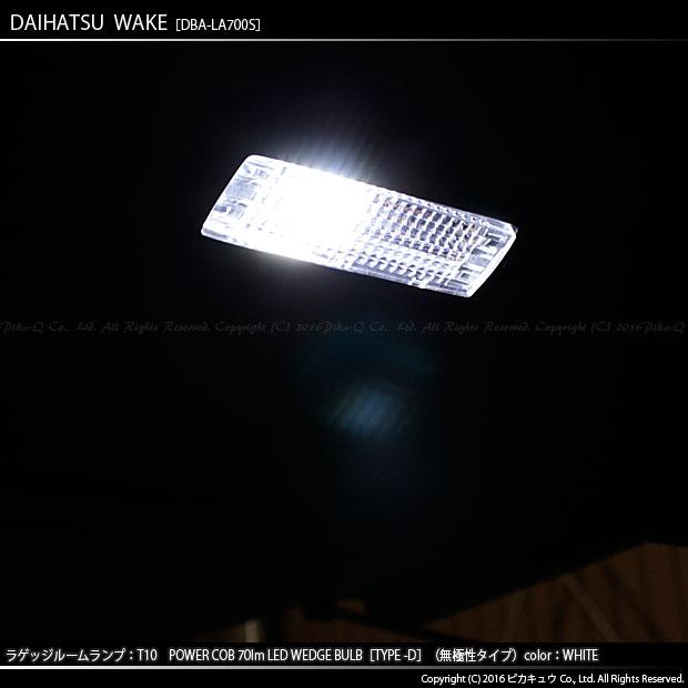 【9%OFF!】【メール便可】T10 POWER COB 70lm ウェッジシングル [うちわ型(小)][タイプD]LEDカラー:ホワイト 無極性 1セット1個入
