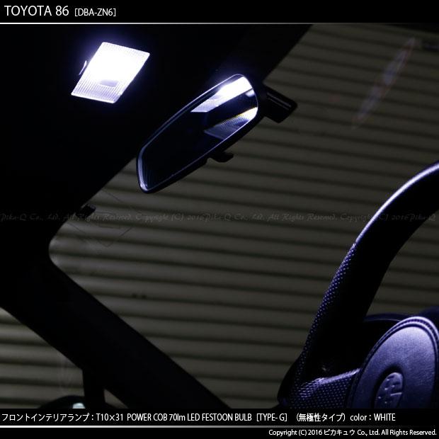 【即納】【メール便可】T10×31 POWER COB 70lm LEDフェストンバルブ [タイプG]LEDカラー:ホワイト 無極性 1セット1個入
