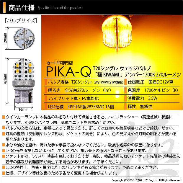 【9%OFF!】【メール便可】T20s 極-KIWAMI-(きわみ) 270lm ウェッジシングル ピンチ部違い対応 LEDカラー:アンバー 無極性 1セット2個入