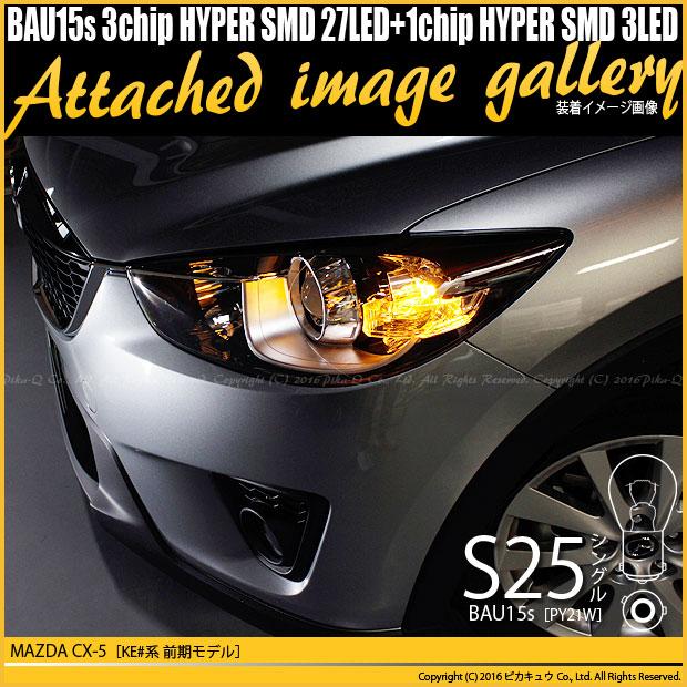 【即納】【メール便可】S25s[BAU15s]ピン角違い 3chip HYPER SMD 30連 シングル口金球 ピン角150° LEDカラー:アンバー 無極性 1セット2個入