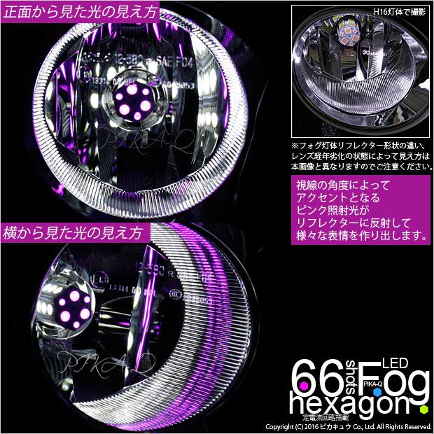 【即納】【競技車専用】H8/H11/H16兼用 3chip HYPER SMD 24連 LEDカラー:ピンク&ホワイト 無極性 1セット2個入
