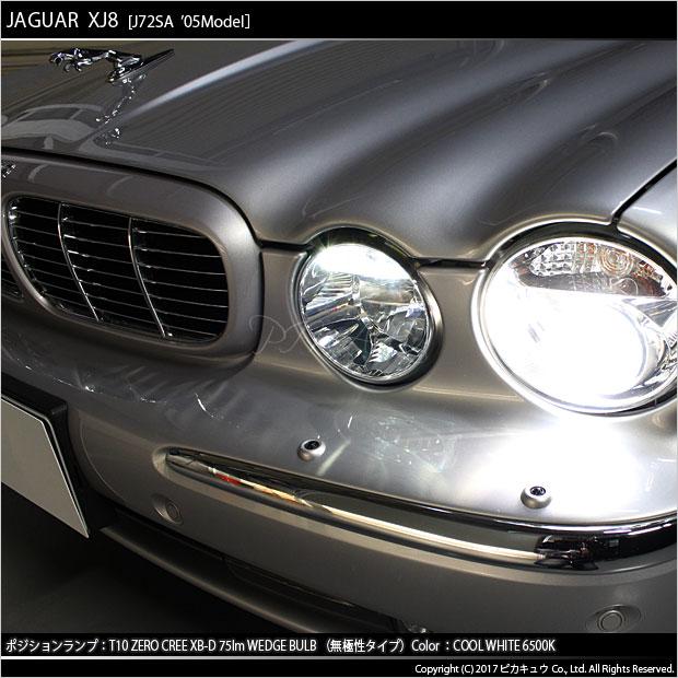 【ピカキュウの日】【メール便可】ジャガー XJ8[J72SA]対応 ポジションランプ用LED T10 Zero Cree XB-D Cool White 6500Kウェッジシングル LEDカラー:クールホワイト6500K 無極性 1セット2個入
