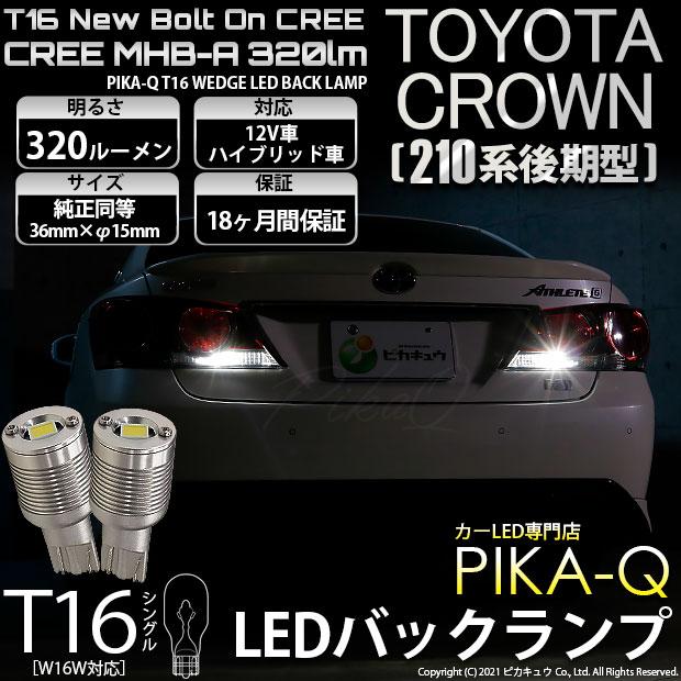 【即納】【メール便可】トヨタ クラウンアスリート[210系 後期モデル]対応  バックランプ用LED T16 NEWボルトオンCREE MHB-A搭載 バックランプ用ウエッジバルブ LEDカラー:ホワイト 6000K 無極性 1セット2個入
