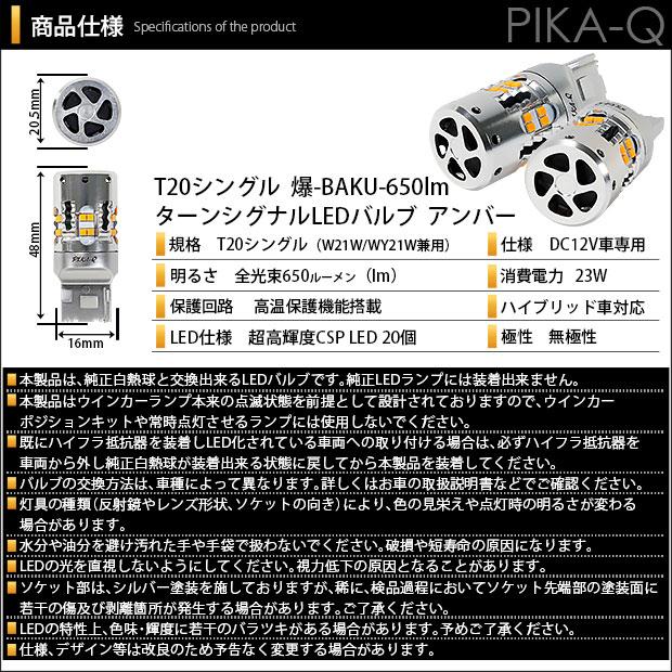 【9%OFF!】【メール便可】トヨタ クラウンアスリート[210系 後期モデル]対応 ウインカーランプ(フロント・リア)用LED T20s ハイフラ防止抵抗内蔵 ウインカーランプ用LEDバルブ 爆-BAKU- 650lm カラー:アンバー 1セット2個入