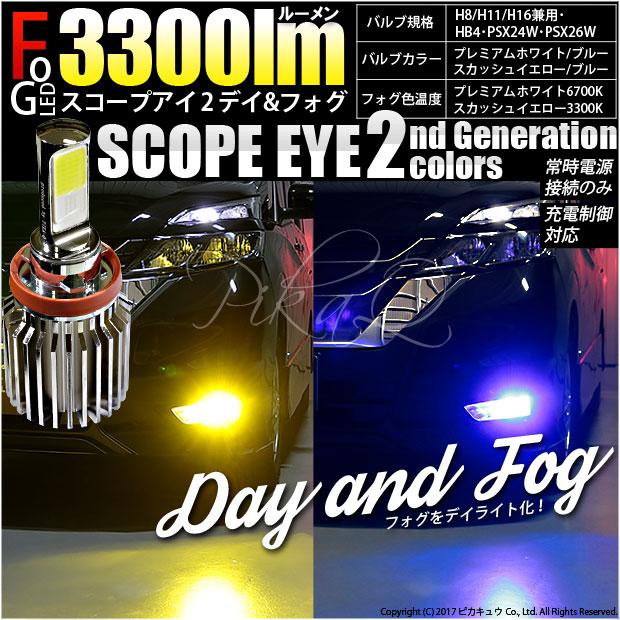 ☆単☆【即納】SCOPE EYE 2 DAY AND FOG L3300 明るさ3300lm バルブ規格:H8/H11/H16兼用・HB4・PSX24W・PSX26W