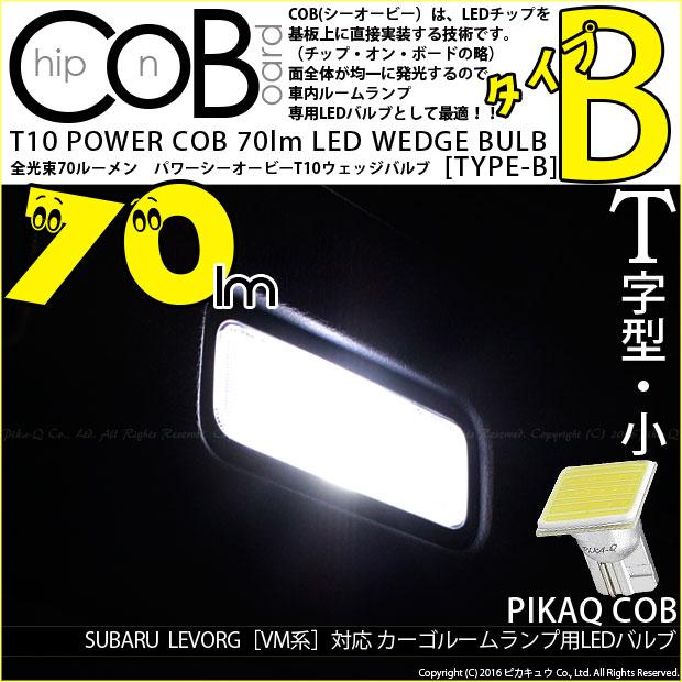 【即納】【メール便可】スバル レヴォーグ[VM系 前期]対応 ラゲッジランプ用LED T10 POWER COB 70lm ウェッジシングル [T字型(小)][タイプB] LEDカラー:ホワイト 無極性 1セット1個入