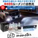 ☆単☆【9%OFF!】LED MONSTER L8400 ホワイト LEDフォグランプキット バルブ規格:H8/H11/H16共通・HB4・PSX24W・PSX26W