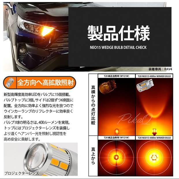 【ピカキュウの日】【メール便可】ホンダ ステップワゴンスパーダ[RP1/2/3/4 前期]対応 ウインカーランプ(フロント・リア)用LED T20s LED TURN SIGNAL BULB NEO15 400lm ウェッジシングル ピンチ部違い対応 LEDカラー:アンバー 無極性 1セット2個入