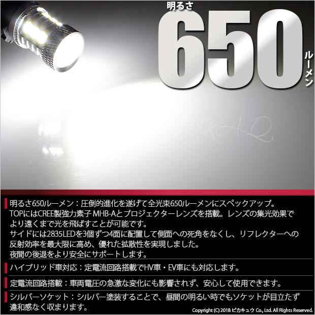 【即納】【メール便可】T16 爆-BAKU-650lmバックランプ用LED ウェッジシングル LEDカラー:ホワイト 6600K 無極性 1セット2個入
