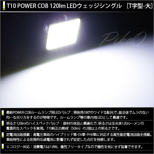 【即納】ホンダ Nボックスカスタム[JF1/JF2 後期]対応 フロントマップランプ用LED T10 POWER COB 120lm ウェッジシングル [T字型(大)][タイプA] LEDカラー:ホワイト 無極性 1セット2個入
