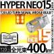 【GW SALE 9%OFF】【メール便可】T20s LED TURN SIGNAL BULB NEO15 400lm ウェッジシングル ピンチ部違い対応 LEDカラー:アンバー 無極性 1セット2個入