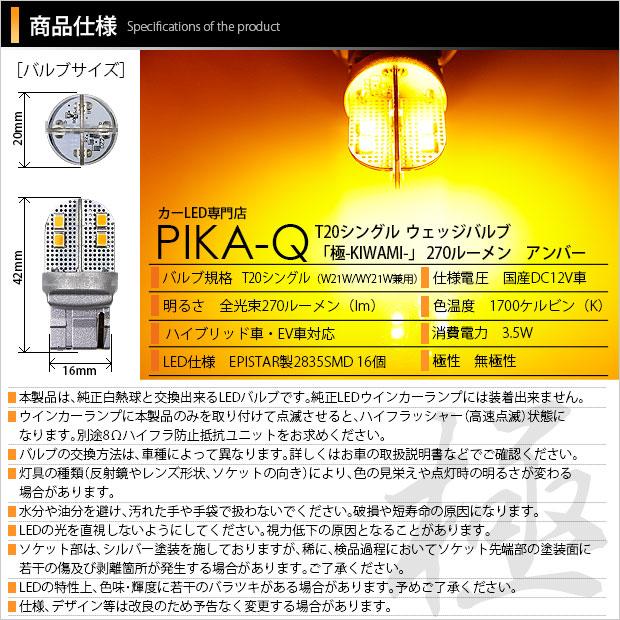 【ピカキュウの日】【メール便可】ホンダ ステップワゴンスパーダ[RP1/2/3/4 前期]対応 ウインカーランプ(フロント・リア)用LED T20s 極-KIWAMI-(きわみ) 270lm ウェッジシングル ピンチ部違い対応 LEDカラー:アンバー 無極性 1セット2個入