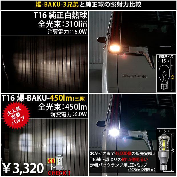 【即納】【メール便可】トヨタ エスクァイア[80系 後期モデル]対応 バックランプ用LED T16 爆-BAKU-800lmバックランプ用LED ウェッジシングル LEDカラー:ホワイト 6600K 無極性 1セット2個入