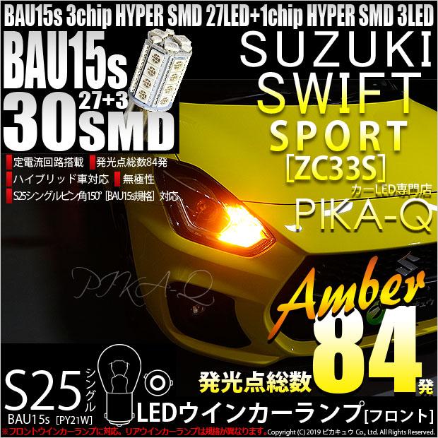 【即納】【メール便可】スズキ スイフトスポーツ[ZC33S]対応 フロントウインカーランプ用LED S25s[BAU15s]ピン角違い 3chip HYPER SMD 30連 シングル口金球 ピン角150° LEDカラー:アンバー 無極性 1セット2個入