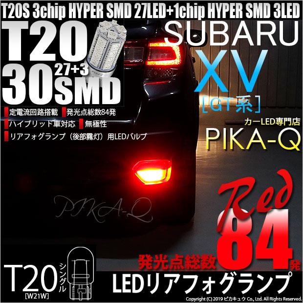 【即納】【メール便可】スバル XV[GT系]対応 リアフォグランプ用LED T20s 3chip HYPER SMD30連 ウェッジシングル LEDカラー:レッド 無極性 1セット1個入