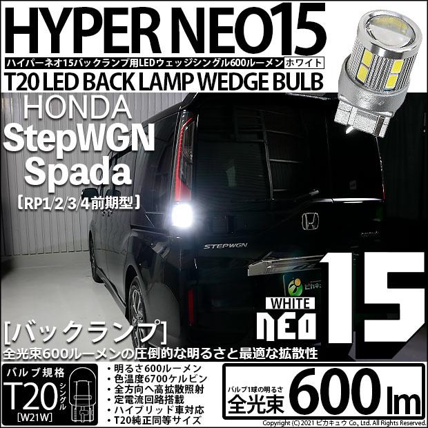 【ピカキュウの日】【メール便可】ホンダ ステップワゴンスパーダ[RP1/2/3/4 前期]対応 バックランプ用LED T20s LED BACK LAMP BULB NEO15 600lm ウェッジシングル LEDカラー:ホワイト 6700K 無極性 1セット1個入
