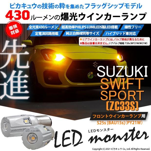 【即納】【メール便可】スズキ スイフトスポーツ[ZC33S]対応 フロントウインカーランプ用LED S25s[BAU15S]ピン角違い LED MONSTER 430lm シングル口金球 ピン角150°LEDカラー:アンバー 無極性 1セット2個入