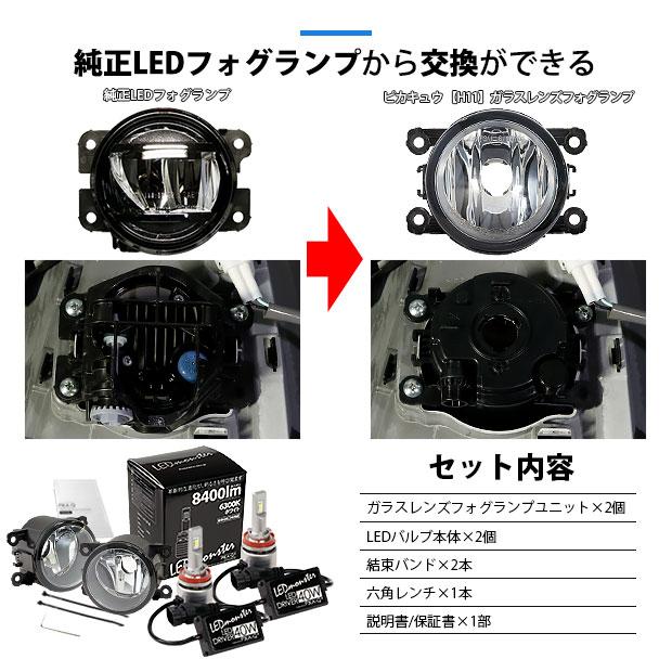 【GW SALE 9%OFF】スズキ ワゴンR スティングレー ハイブリッド [MH55S] 純正LEDフォグランプ装着車対応 ガラスレンズフォグランプユニット付 LED MONSTER L8400 ホワイト LEDフォグランプキットバルブ規格:H11(H8/H11/H16共通)