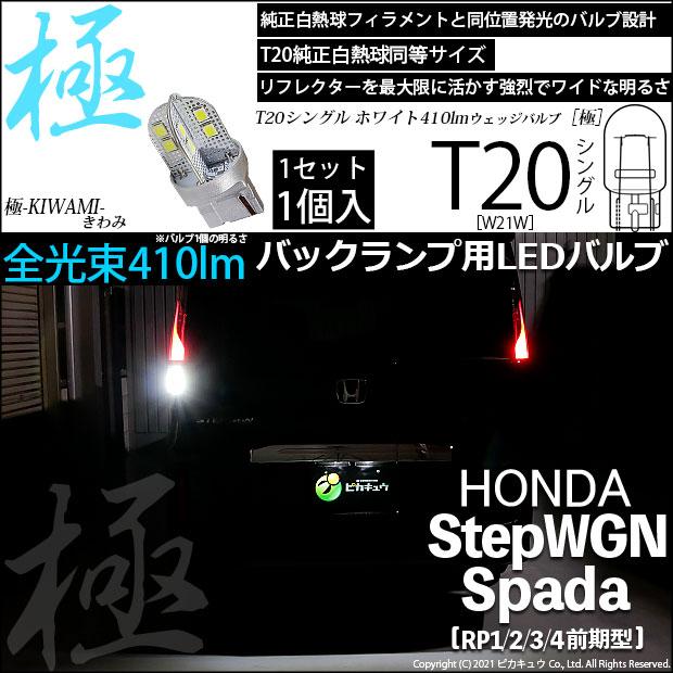 【ピカキュウの日】【メール便可】ホンダ ステップワゴンスパーダ[RP1/2/3/4 前期]対応 バックランプ用LED T20s 極-KIWAMI-(きわみ) 410lm ウェッジシングル LEDカラー:ホワイト6600K 無極性 1セット1個入